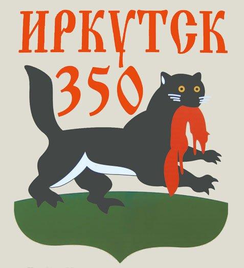 рисунок бобра символ иркутск загрузки фото
