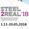 Steel2Real