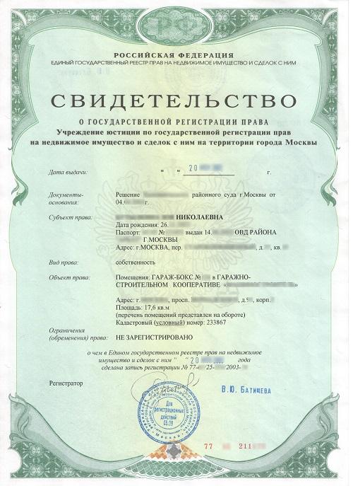 Судебный порядок признания права собственности на самовольную постройку
